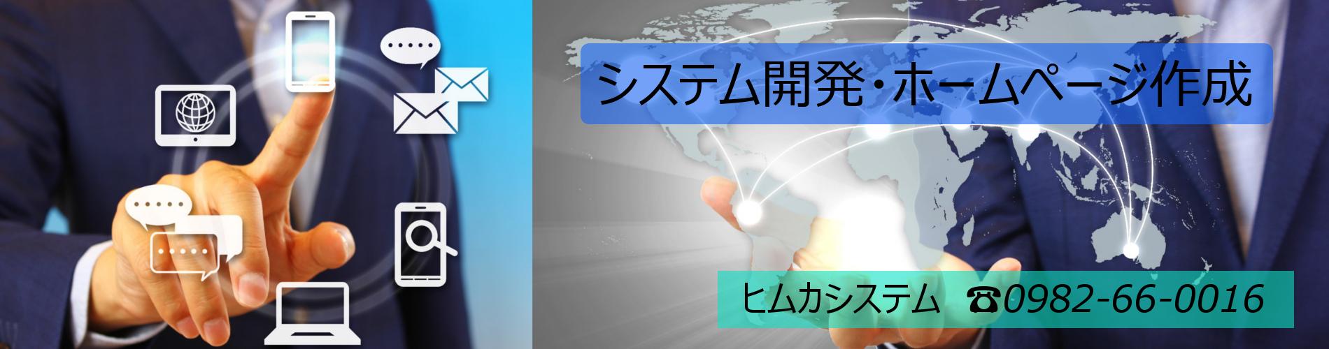 ホームページ作成・システム開発