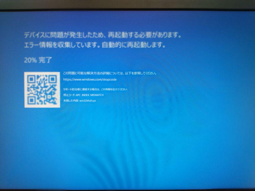 ブルー スクリーン windows10 Windows10「ブルースクリーンエラー」の解消